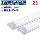 2本セットLED蛍光灯器具一体型蛍光灯 40W形 120cm 昼光色 6000K 消費電力36W 超高輝度