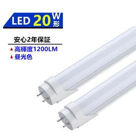led蛍光灯 20w形 直管 20w形 led 蛍光管20w形58cm昼光色