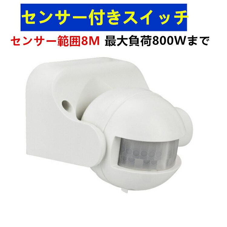 人感センサー付きスイッチ 最大負荷800Wまで センサー範囲最大8M