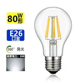 LED電球 E26 フィラメント昼光色 エジソンランプ クリアタイプ  レトロランプ 昼光色 6000K 80W相当