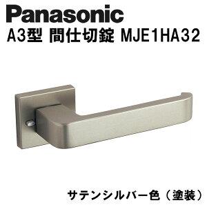 パナソニック レバーハンドル ドアノブ A3型 間仕切錠 MJE1HA32 サテンシルバー色(塗装) 内装ドア