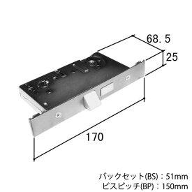 三協立山アルミ 錠ケース GOAL レバーハンドル用 箱錠 交換 取替えバックセット51mm 主な使用ドア:アパートドアPX など ゴール