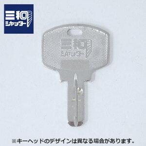 三和シャッター シャッター錠 ディンプルキー用 純正 追加キーSANWA スペアキー 合鍵 メーカー純正