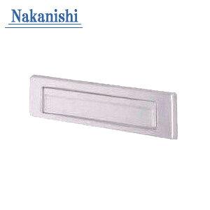 Nakanishi 郵便 差し入れ口 SUS-PO-1 ステンレス製玄関ドア ポスト 中西産業 ナカニシ SUSPO1