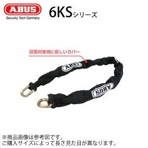 ABUS チェーン 6KS 65サイズ 鍵 ロック 盗難対策切断や引っ張りに強い焼入れ特殊鉄製、小型の南京錠におすすめ アバス 6KS/65
