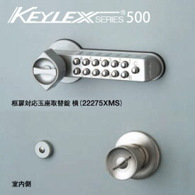 22275XMS KEYLEX(キーレックス) 500シリーズ ボタン式 暗証番号錠 框扉(玉座)対応 22275XMS 横付け型  バックセット100mm向け 22275XMS 防犯 ピッキング対策