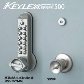 KEYLEX500-22275YMS キーレックス 安い スマプロ 500シリーズ ボタン式 暗証番号錠 框扉(玉座)対応 縦付け型  バックセット64mm向け 防犯 ピッキング対策