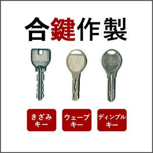 合鍵 スペアキー 作成 複製 メーカー純正(ディンプルキー きざみキー)