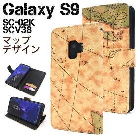 galaxy s9 ケース 手帳型 地図 世界地図 マップ レザー ストラップ sc-02k 手帳型ケース scv38 sc02k ギャラクシー s9 スマホケース スマホカバー ギャラクシーs9 カバー 手帳 かわいい おしゃれ 内側 ソフトケース 茶色 ブラウン