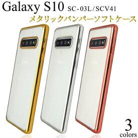 galaxy s10 ケース クリア かわいい sc-03l scv41 クリアケース tpu galaxys10 sc03l スマホケース スマホカバー ギャラクシーs10 ソフトケース ギャラクシー s10 カバー ピンク ゴールド シルバー pink gold silver