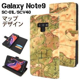 galaxy note9 ケース 手帳型 カバー 地図 世界地図 地図柄 ベージュ 茶色 galaxynote9 手帳型ケース かわいい おしゃれ ギャラクシーノート9 手帳 galaxyノート9 スマホケース sc-01l ギャラクシー scv40 スマホカバー