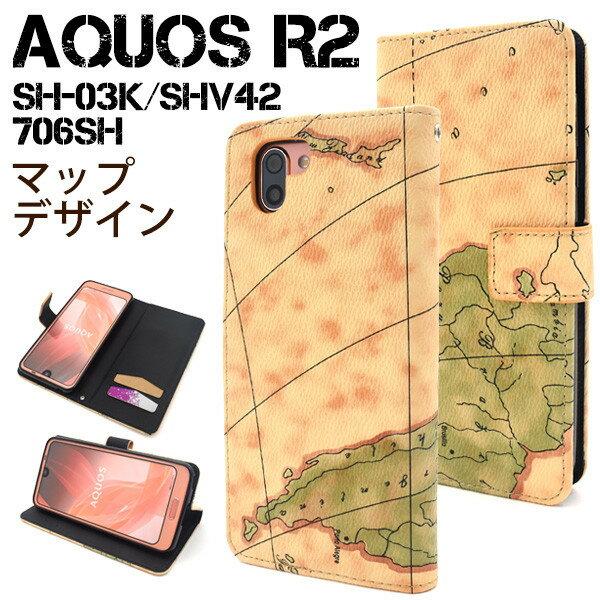 aquosr2ケース aquos r2 ケース 手帳型 地図 世界地図 マップ 手帳型ケース かわいい おしゃれ アクオスr2ケース 手帳 アクオス r2 sh-03k sh03k shv42 706sh カバー スマホケース スマホカバー 茶色 ブラウン