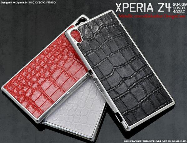 【Xperia Z4 ケース】xperia z4 ハードケース・xperia z4 ケース アルミ・so03g ケース アルミバンパー・sov31 ケース ハード・xperiaz4ケース・エクスペリア z4 ケース・エクスペリア z4 カバー・xperia z4 アルミケース・xperia z4 クロコダイル