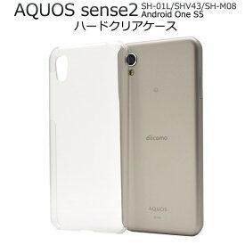aquos sense2 ケース クリア ハード アクオス センス 2 カバー sh-01l shv43 sh-m08 スマホケース アクオスセンス2 スマホカバー android one s5 ハードケース androidones5 クリアケース アンドロイド スマートフォンケース シンプル