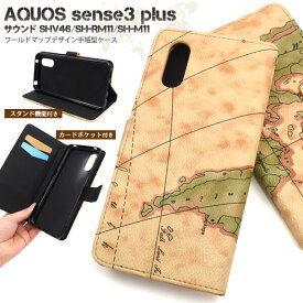 aquos sense3 plus サウンド shv46 ケース 手帳型 カバー レザー 世界地図 地図 柄 マップ ベージュ aquossense3 sh-m11 sh-rm11 手帳型ケース かわいい おしゃれ スマホケース アクオスセンス3plus shm11 shrm11 アクオスセンス3プラス スマホカバー 手帳 ミリタリー