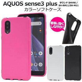 aquos sense3 plus サウンド shv46 ケース ソフト tpu カバー 薄い 薄型 aquossense3 sh-m11 sh-rm11 ソフトケース かわいい おしゃれ スマホケース アクオスセンス3plus shm11 shrm11 アクオスセンス3プラス スマホカバー 滑りにくい 黒 白 ブラック ホワイト ピンク