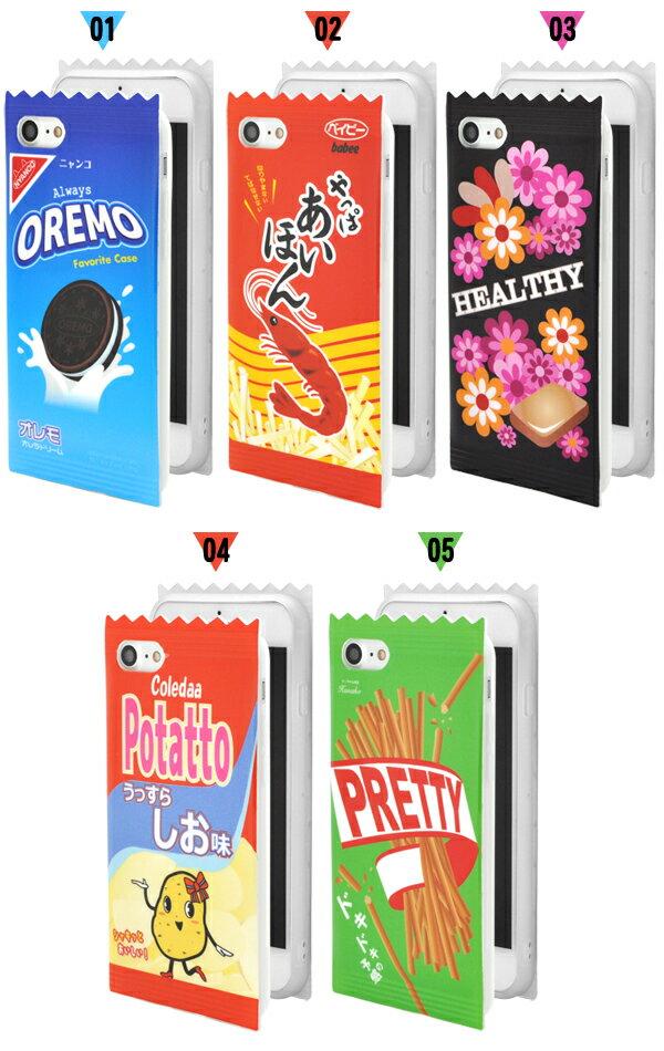 選べる7種類! iPhone8ケース iPhone8 ケース アイフォン8 iPhone7ケース パロディ おしゃれ 可愛い iPhone7 カバー シリコン ストラップホール かわいい おもしろい アイフォン7 ケース おもしろ ケース オシャレ シリコンケース iphone7 スマホケース ソフトケース 耐衝撃