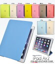 【送料無料】ipad air2 ケース・ipad air2 カバー・ipad air2 手帳・ipad air2 手帳型ケース・ipad air2ケース・ipad air2 スマートカバー・ipad