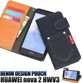 huawei nova2 ケース 手帳型 デニム デニムケース 手帳型ケース かわいい シンプル ソフト ファーウェイ ノバ2 huaweinova2 hwv31 tpu スマホケース スマホカバー ブルー ネイビー 青色 青
