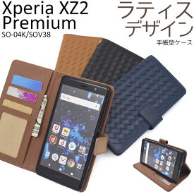 xperia xz2 premium ケース 手帳型 メッシュ 格子 網目 so-04k カバー xperiaxz2 プレミアムケース sov38 手帳型ケース スマホケース エクスペリアxz2プレミアム カバー スマホカバー xperiaxz2premium xperiaxz2 プレミアム so04k 黒 茶色 ブルー ネイビー