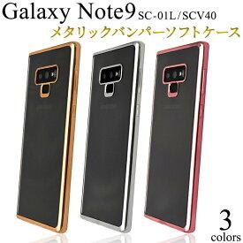 galaxy note9 ケース クリア かわいい ギャラクシーノート9 sc-01l カバー ソフト scv40 ギャラクシー galaxynote9 ソフトケース クリアケース スマホケース スマホカバー ピンク シルバー ゴールド 透明