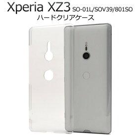 xperia xz3 ケース クリア ハード クリアケース かわいい エクスペリアxz3 カバー so-01l so01l sov39 ハードケース xperiaxz3 スマホケース 801so スマホカバー おしゃれ シンプル 薄型 透明 透明ケース