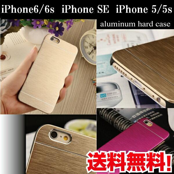 【送料無料】iPhone6s ケース・iphonese カバー・iPhone6 ケース・iphoneseケース・iphone5s ケース・iphone6s アルミケース・iphone6s ハードケース・iphone5s アルミケース・iphone6 アルミケース・iphone6 ハードケース・iphonese ケース ハード