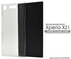 xperia xz1 ケース クリア エクスペリアxz1 カバー so-01k so01k sov36 ハードケース xperiaxz1 スマホケース 701so スマホカバー tpu クリケース かわいい おしゃれ シンプル 薄型 透明