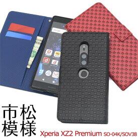 xperia xz2 premium ケース 手帳 市松模様 チェック 市松 so-04k カバー xperiaxz2 プレミアムケース sov38 手帳型ケース スマホケース エクスペリアxz2プレミアム カバー スマホカバー xperiaxz2premium xperiaxz2 プレミアム so04k 黒 赤色 ブルー ネイビー