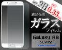 galaxy a8 ガラス フィルム galaxya8 液晶保護フィルム ギャラクシーa8強化フィルム ガラス scv32 液晶保護フィルム …