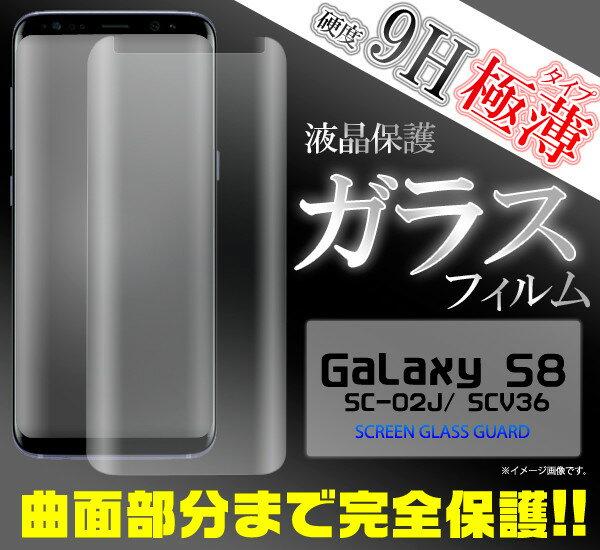 galaxy s8 ガラスフィルム 全面 ギャラクシーs8 保護フィルム 全面保護 sc-02j 強化ガラスフィルム scv36 フィルム galaxy s8 フィルム ガラス sc02j 液晶保護 薄型 硬度9H 厚さ 極薄 気泡ゼロ 傷防止 送料無料