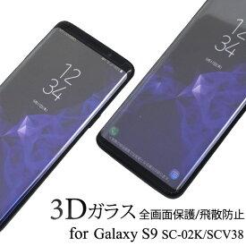 galaxy s9 sc-02k scv38 ガラスフィルム 全面 3d galaxys9 sc02k フィルム 全面保護 ギャラクシーs9 強化ガラスフィルム 保護フィルム フィルム ガラス 薄型 極薄 飛散防止 自己吸着