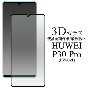 huawei p30 pro hw-02l ガラスフィルム 全面 3D ファーウェイp30p プロ hw02l フィルム 全面保護 huaweip30pro 強化ガラスフィルム 保護フィルム フィルム ガラス 薄型 極薄 飛散防止 自己吸着
