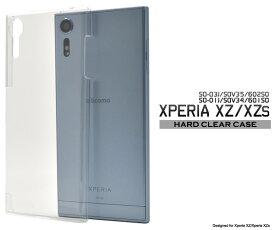 xperia xz so-01j ケース sov34 ケース xperia xzs so-03J ハードケース xperiaxzs sov35 カバー 601soケース エクスペリアxzs カバー エクスペリアxz カバー クリア sov34 スマホケース so01j クリアケース 薄型 602so