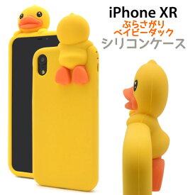 iphone xr ケース ストラップ あひる アヒル かわいい 癒し ソフト ソフトケース シリコンケース 耐衝撃 iphonexr カバー iPhone XR アイフォンxr スマホケース スマホカバー 黄色 イエロー