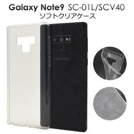 galaxy note9 ケース クリア tpu かわいい ギャラクシーノート9 sc-01l カバー ソフト scv40 ギャラクシー galaxynote9 ソフトケース クリアケース スマホケース スマホカバー 透明