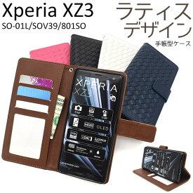 xperia xz3 ケース 手帳型 so-01l so01l sov39 801so 格子 ラティス 網目 メッシュ かわいい おしゃれ エクスペリアxz3 カバー 手帳型ケース xperiaxz3 スマホケース スマホカバー シンプル 薄型 ブルー ネイビー ブラック ホワイト 黒 白 青 茶色 ブラウン ピンク