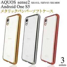 aquos sense2 ケース クリア ソフト かわいい メタル ソフトケース tpu アクオス センス 2 カバー sh-01l shv43 sh-m08 スマホケース 薄型 アクオスセンス2 スマホカバー android one s5 クリアケース androidones5 tpuケース アンドロイド ピンク ゴールド シルバー