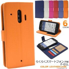 61787fd53c らくらくスマートフォン me f-01l ケース 手帳型 カバー かわいい おしゃれ シンプル f01l 手帳型