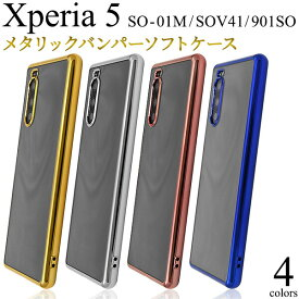 xperia5 ケース クリア ソフト tpu かわいい 薄型 おしゃれ xperia 5 so-01m sov41 901so so01m クリアケース ソフトケース エクスペリア5 カバー ソフトカバー スマホケース スマホカバー シンプル 可愛い 透明 ピンク ゴールト シルバー ブルー メタル