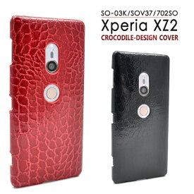 xperia xz2 ケース ハード クロコダイル デザイン かわいい おしゃれ シンプル 薄型 エクスペリアxz2 ハードケース xperiaxz2 so-03k so03k sov37 カバー xperiaxz2 スマホケース 702so スマホカバー 赤 黒 ブラック レッド 黒色 赤色