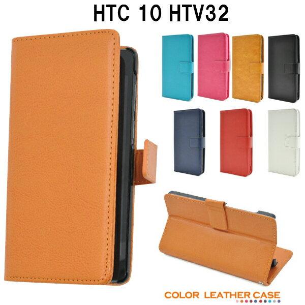 送料無料 HTC 10 HTV32 手帳型ケース htc10 ケース 手帳 レザー htc10 htv32 ケース かわいい htv32カバー レザー スマホカバー au htc 10 htv32 スマホケース おすすめ htc10ケース htv32ケース htc10カバー htv32カバー 人気 レザーケース ピンク 黒 白 オレンジ 赤 水色
