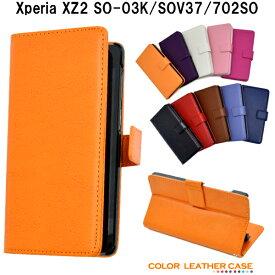xperia xz2 手帳型ケース かわいい おしゃれ レザー シンプル 薄型 エクスペリアxz2 ケース 手帳型 xperiaxz2 so-03k so03k sov37 カバー xperiaxz2 スマホケース 702so スマホカバー tpu マグネット ピンク ブルー 黒 白 茶色 赤 紫 オレンジ ブルー ネイビー