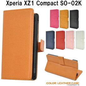 xperia xz1 compact ケース 手帳型 レザー エクスペリアxz1コンパクト スマホケース カバー 手帳 xperiaxz1compact so-02k 手帳型ケース so02k スマホカバー かわいい おしゃれ シンプル 色 オレンジ ピンク 黒 白 赤 青 ブラック ブルー ネイビー