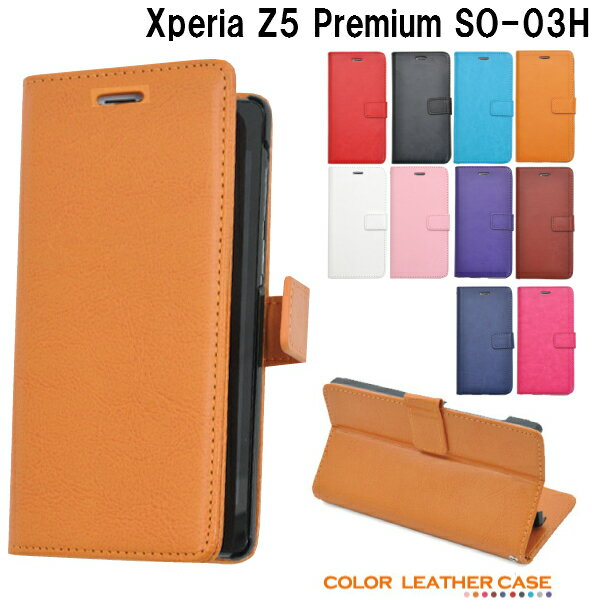 【Xperia Z5 Premium ケース】Xperia Z5 Premium SO-03H 手帳型ケース 送料無料 Xperia Z5 Premium ケース SO-03H ケース 手帳 Xperiaz5 手帳型ケース ドコモ エクスペリアz5プレミアム カバー ソニー ドコモ docomo XperiaZ5プレミアム so03h 手帳