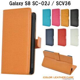 galaxy s8 ケース 手帳型 かわいい sc02j レザー ギャラクシーs8 カバー カード GALAXY S8 手帳型ケース シンプル galaxys8 カバー 手帳 内側 ソフトケース sc-02j ケース クール scv36 スマホケース ストラップ スタンド 黒 白 赤 青 ピンク オレンジ 水色 ブルー ブラック