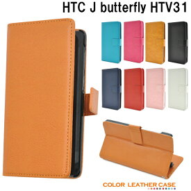 HTC J butterfly HTV31 ケース htc j butterfly htv31 手帳 htc j butterfly htv31 手帳型
