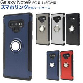 galaxy note9 ケース リング リング付き ハード ハードケース かわいい ギャラクシーノート9 sc-01l カバー スマホリング付き scv40 ギャラクシー galaxynote9 リングケース スマホケース スマホカバー シルバー ブラック ブルー ネイビー 青 黒 赤