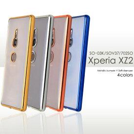 xperia xz2 ケース クリア ソフト tpu エクスペリアxz2 カバー so-03k so03k sov37 ソフトケース xperiaxz2 スマホケース 702so スマホカバー ドット加工 クリアケース かわいい おしゃれ シンプル 薄型 クリア 透明 ピンク ブルー 青色 金色 ゴールド シルバー