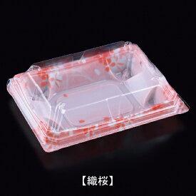 【使い捨てプラスチック容器/和菓子/おこわ等/業務用】こだわりの和菓子容器 ユニコンRX-16 50枚セット